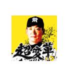 金本知憲(個別スタンプ:01)