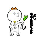 ゆかちゃんほい!(個別スタンプ:2)