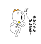 ゆかちゃんほい!(個別スタンプ:11)