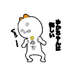 ゆかちゃんほい!(個別スタンプ:17)