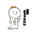 ゆかちゃんほい!(個別スタンプ:18)