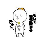 ゆかちゃんほい!(個別スタンプ:38)