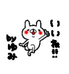 ゆみちゃん専用スタンプ