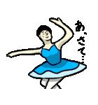 なんかバレエ 3(個別スタンプ:33)