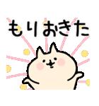 【もり/森】が使う専用/名字/名前スタンプ(個別スタンプ:01)