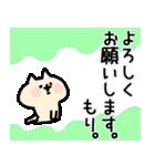 【もり/森】が使う専用/名字/名前スタンプ(個別スタンプ:04)