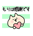 【もり/森】が使う専用/名字/名前スタンプ(個別スタンプ:08)