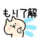 【もり/森】が使う専用/名字/名前スタンプ(個別スタンプ:10)