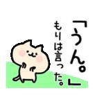 【もり/森】が使う専用/名字/名前スタンプ(個別スタンプ:11)
