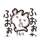 【もり/森】が使う専用/名字/名前スタンプ(個別スタンプ:12)