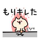 【もり/森】が使う専用/名字/名前スタンプ(個別スタンプ:13)