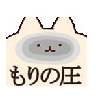 【もり/森】が使う専用/名字/名前スタンプ(個別スタンプ:16)