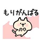 【もり/森】が使う専用/名字/名前スタンプ(個別スタンプ:17)