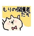 【もり/森】が使う専用/名字/名前スタンプ(個別スタンプ:22)