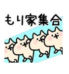 【もり/森】が使う専用/名字/名前スタンプ(個別スタンプ:23)