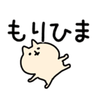 【もり/森】が使う専用/名字/名前スタンプ(個別スタンプ:27)