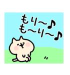 【もり/森】が使う専用/名字/名前スタンプ(個別スタンプ:29)