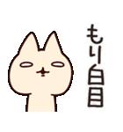 【もり/森】が使う専用/名字/名前スタンプ(個別スタンプ:37)
