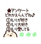 【もり/森】が使う専用/名字/名前スタンプ(個別スタンプ:39)