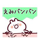 【えみちゃん】専用なまえ/名前スタンプ(個別スタンプ:04)