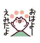 【えみちゃん】専用なまえ/名前スタンプ(個別スタンプ:05)