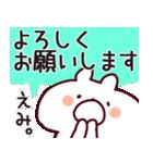 【えみちゃん】専用なまえ/名前スタンプ(個別スタンプ:08)