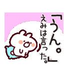 【えみちゃん】専用なまえ/名前スタンプ(個別スタンプ:11)