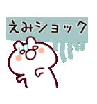 【えみちゃん】専用なまえ/名前スタンプ(個別スタンプ:19)