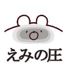 【えみちゃん】専用なまえ/名前スタンプ(個別スタンプ:25)