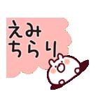 【えみちゃん】専用なまえ/名前スタンプ(個別スタンプ:26)