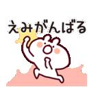 【えみちゃん】専用なまえ/名前スタンプ(個別スタンプ:31)