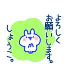 【しょうこちゃん】専用なまえ名前スタンプ(個別スタンプ:04)