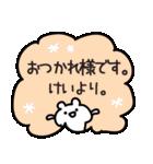 けい専用.(個別スタンプ:03)