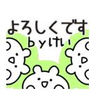 けい専用.(個別スタンプ:04)