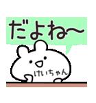 けい専用.(個別スタンプ:08)