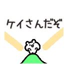 けい専用.(個別スタンプ:38)