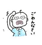 おじん・松竹梅蔵(個別スタンプ:9)