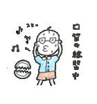 おじん・松竹梅蔵(個別スタンプ:35)