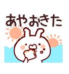 【あや、あやちゃん】専用/名前スタンプ(個別スタンプ:01)