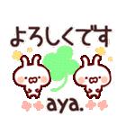 【あや、あやちゃん】専用/名前スタンプ(個別スタンプ:04)