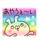 【あや、あやちゃん】専用/名前スタンプ(個別スタンプ:11)