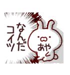 【あや、あやちゃん】専用/名前スタンプ(個別スタンプ:18)