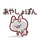 【あや、あやちゃん】専用/名前スタンプ(個別スタンプ:20)