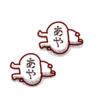 【あや、あやちゃん】専用/名前スタンプ(個別スタンプ:21)