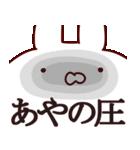 【あや、あやちゃん】専用/名前スタンプ(個別スタンプ:22)