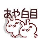 【あや、あやちゃん】専用/名前スタンプ(個別スタンプ:23)