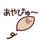 【あや、あやちゃん】専用/名前スタンプ(個別スタンプ:24)