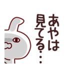 【あや、あやちゃん】専用/名前スタンプ(個別スタンプ:25)