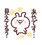 【あや、あやちゃん】専用/名前スタンプ(個別スタンプ:26)