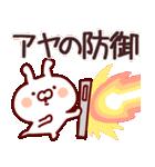 【あや、あやちゃん】専用/名前スタンプ(個別スタンプ:30)